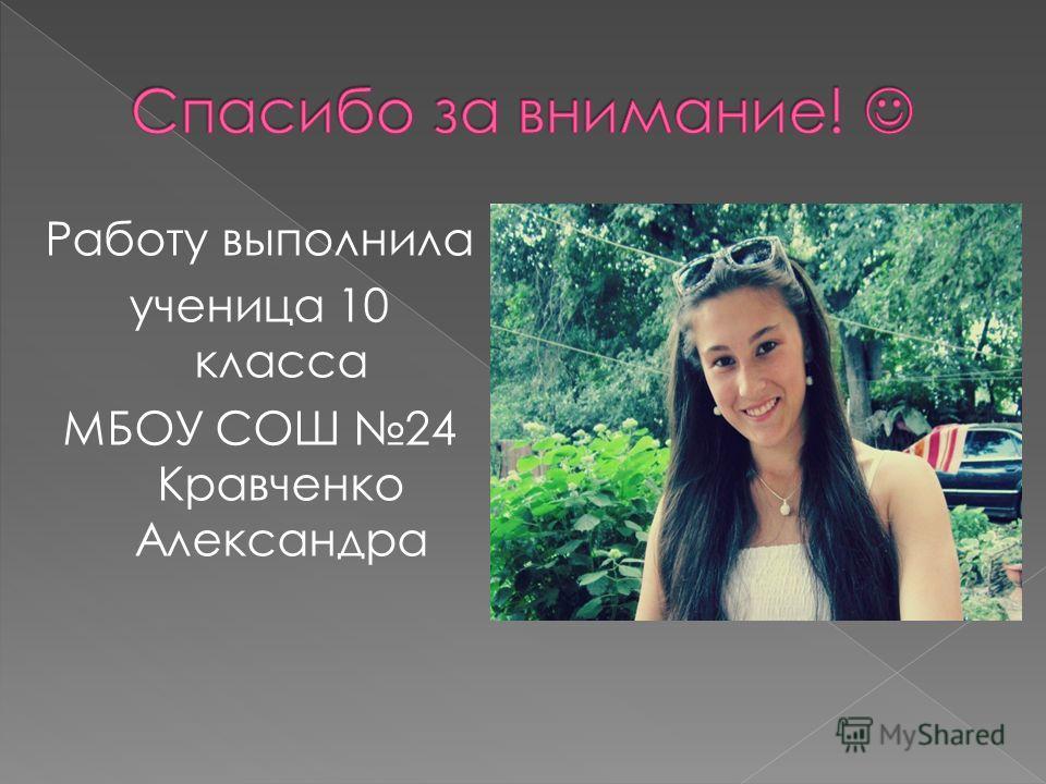 Работу выполнила ученица 10 класса МБОУ СОШ 24 Кравченко Александра