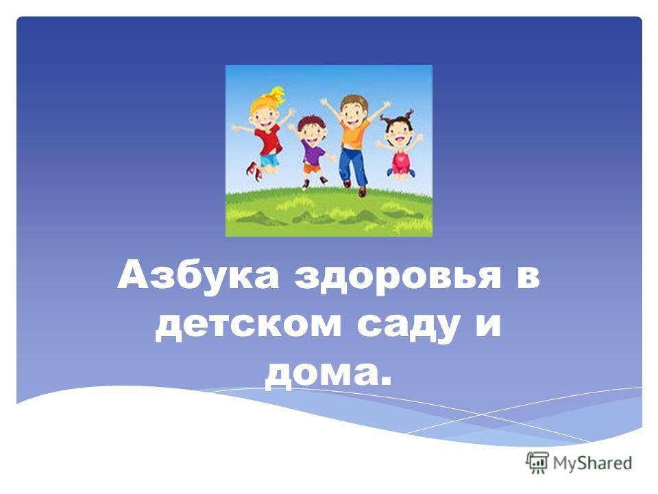 Азбука здоровья в детском саду и дома.