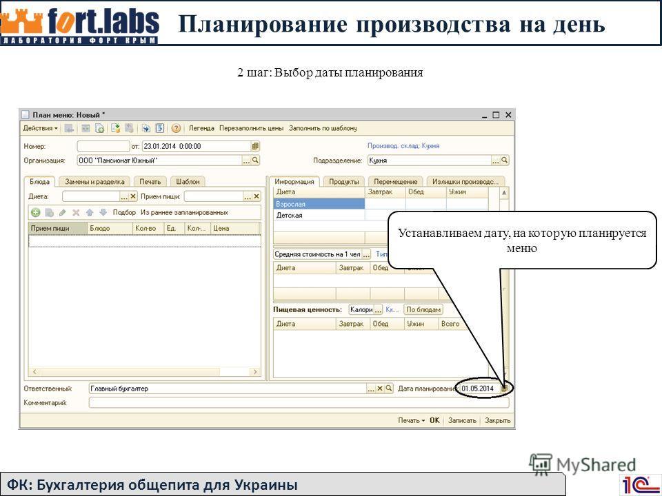 Планирование производства на день 2 шаг: Выбор даты планирования Устанавливаем дату, на которую планируется меню ФК: Бухгалтерия общепита для Украины