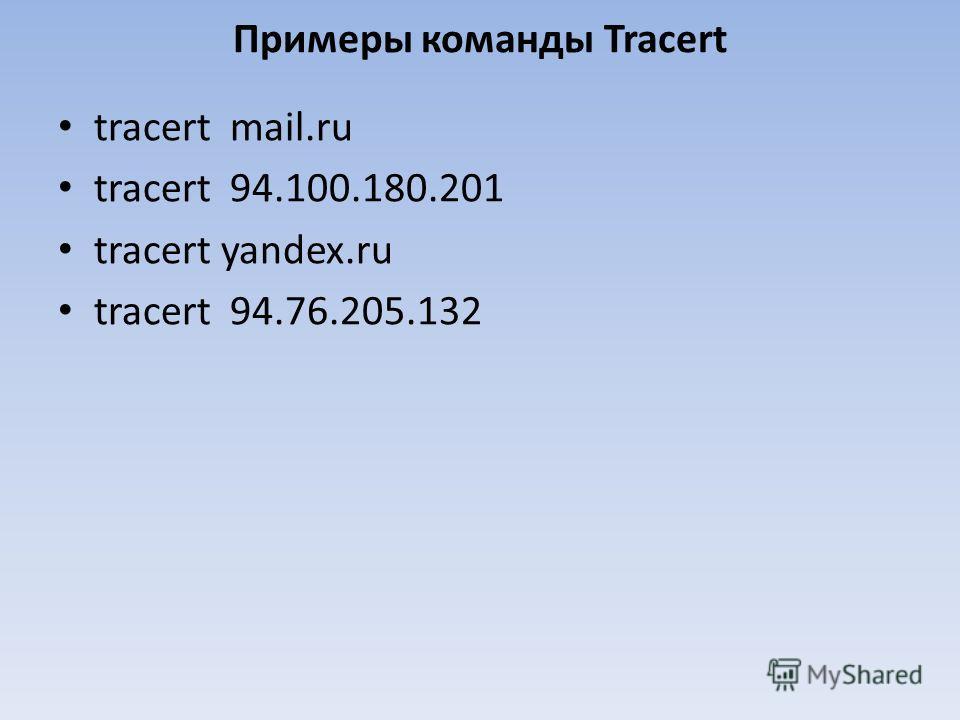 Примеры команды Tracert tracert mail.ru tracert 94.100.180.201 tracert yandex.ru tracert 94.76.205.132
