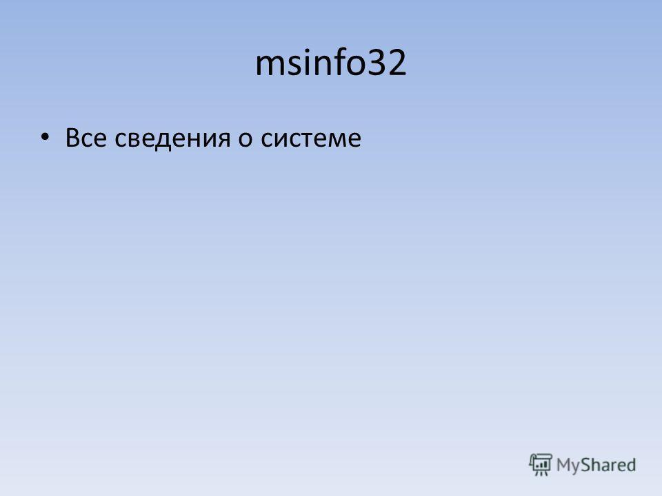 msinfo32 Все сведения о системе