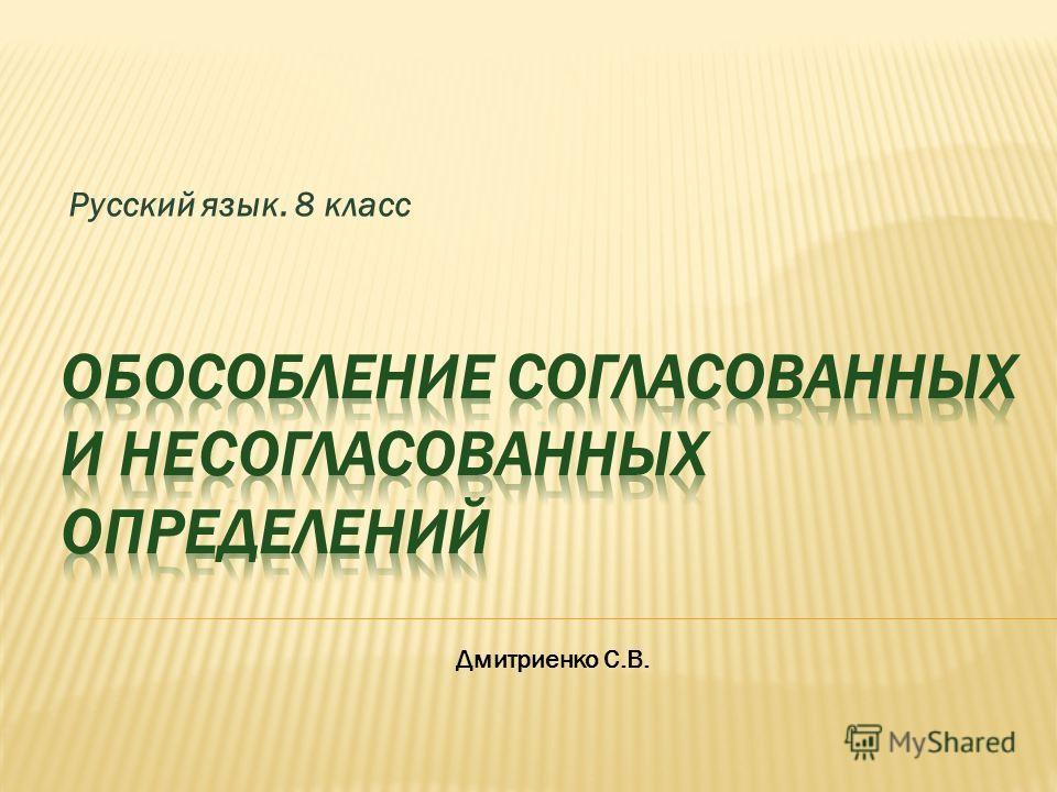 Русский язык. 8 класс Дмитриенко С.В.