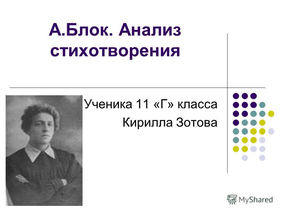 А.Блок. Анализ стихотворения Ученика 11 «Г» класса Кирилла Зотова