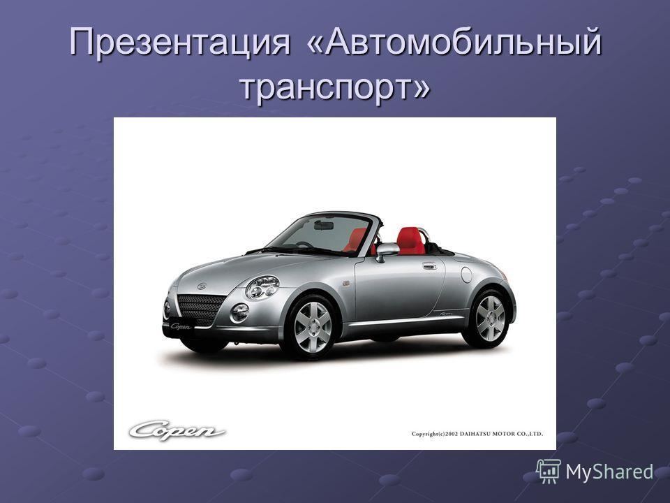 Презентация «Автомобильный транспорт»