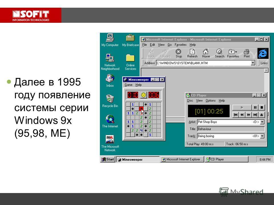 Далее в 1995 году появление системы серии Windows 9x (95,98, МЕ)