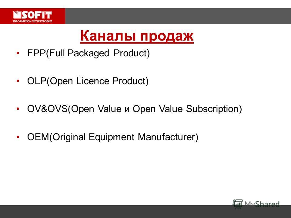 FPP(Full Packaged Product) OLP(Open Licence Product) OV&OVS(Open Value и Open Value Subscription) OEM(Original Equipment Manufacturer) Каналы продаж