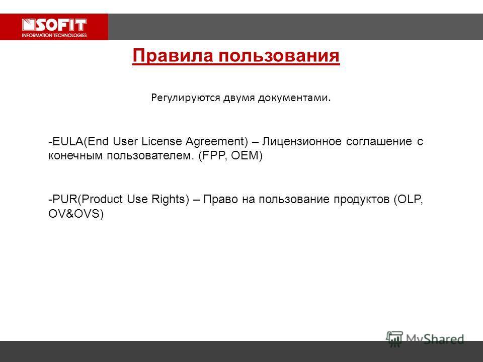 Правила пользования Регулируются двумя документами. -EULA(End User License Agreement) – Лицензионное соглашение с конечным пользователем. (FPP, OEM) -PUR(Product Use Rights) – Право на пользование продуктов (OLP, OV&OVS)