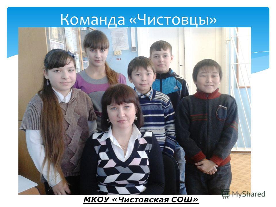 Команда «Чистовцы» МКОУ «Чистовская СОШ»