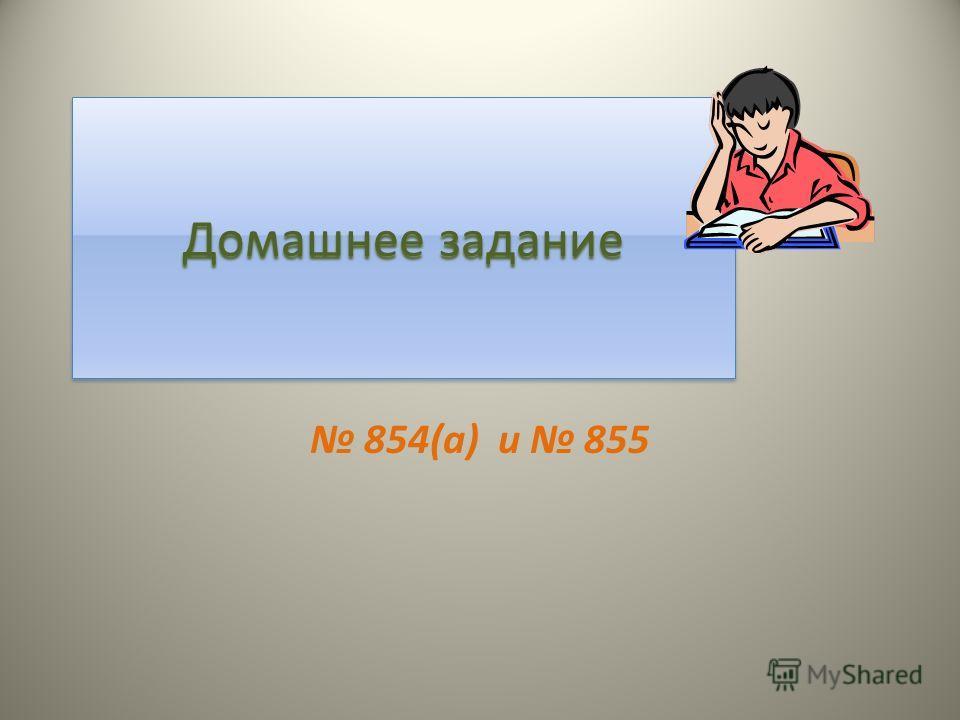 Домашнее задание 854(а) и 855