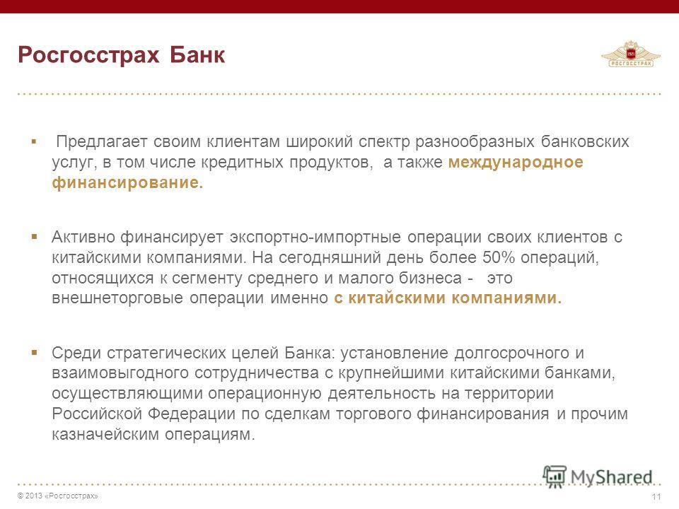 © 2013 «Росгосстрах» Предлагает своим клиентам широкий спектр разнообразных банковских услуг, в том числе кредитных продуктов, а также международное финансирование. Активно финансирует экспортно-импортные операции своих клиентов с китайскими компания