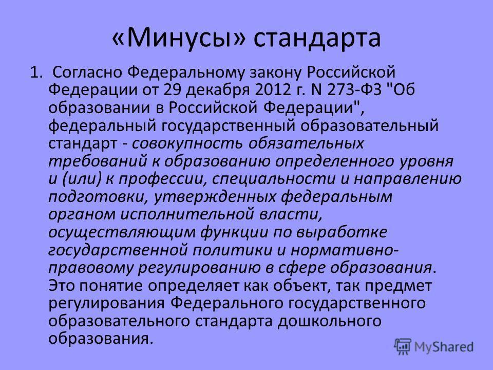 1. Согласно Федеральному закону Российской Федерации от 29 декабря 2012 г. N 273-ФЗ