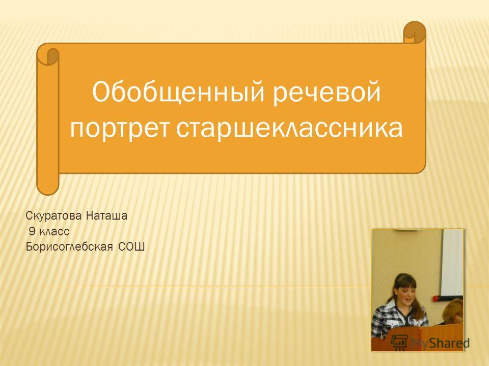 Скуратова Наташа 9 класс Борисоглебская СОШ Обобщенный речевой портрет старшеклассника