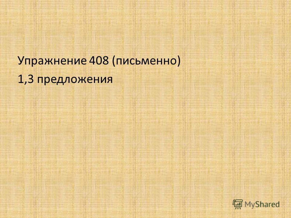 Упражнение 408 (письменно) 1,3 предложения