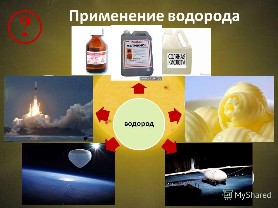 водород Химическая пром-ть Пищевая пром-ть Авиационная пром-ть метеорологиятопливо Применение водорода ?