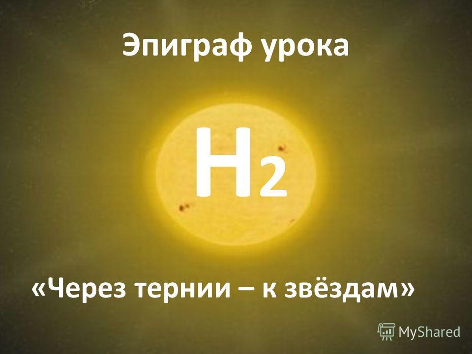 Эпиграф урока «Через тернии – к звёздам» H2H2