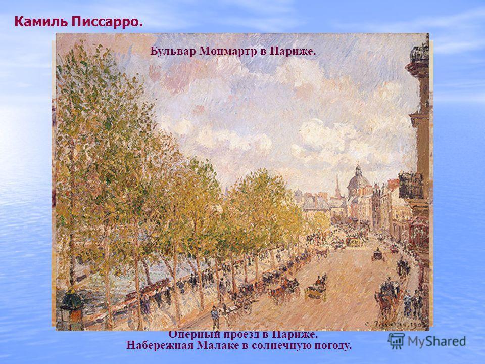 Оперный проезд в Париже. Набережная Малаке в солнечную погоду. Бульвар Монмартр в Париже. Камиль Писсарро.
