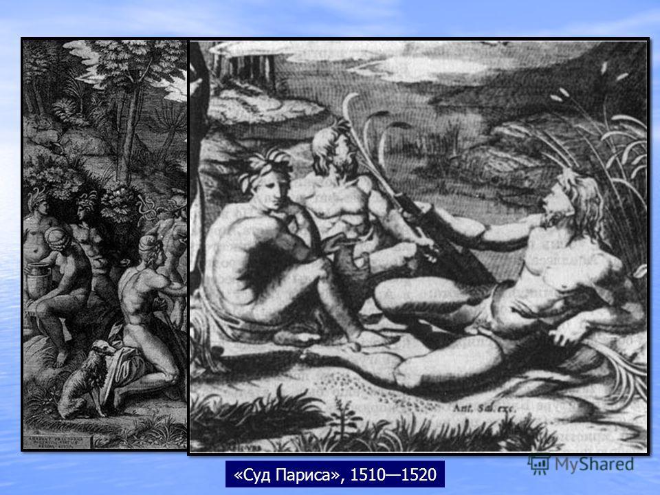 «Суд Париса», 15101520