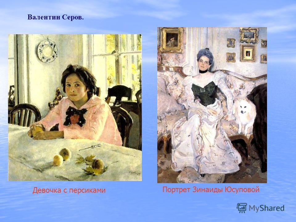 Валентин Серов. Девочка с персиками Портрет Зинаиды Юсуповой