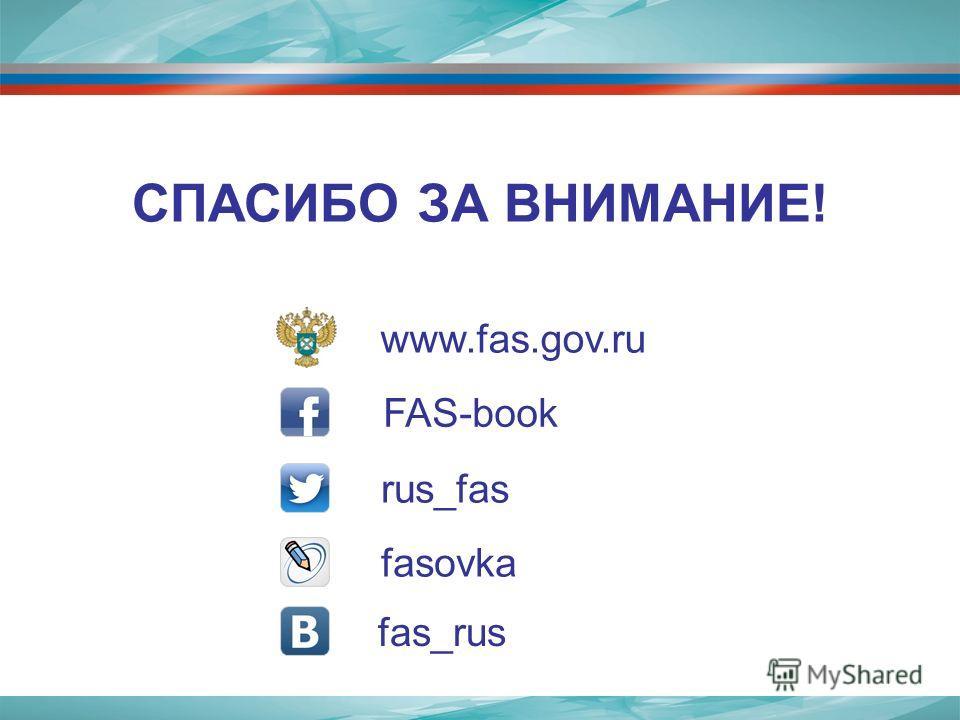 СПАСИБО ЗА ВНИМАНИЕ! fasovka fas_rus rus_fas FAS-book www.fas.gov.ru