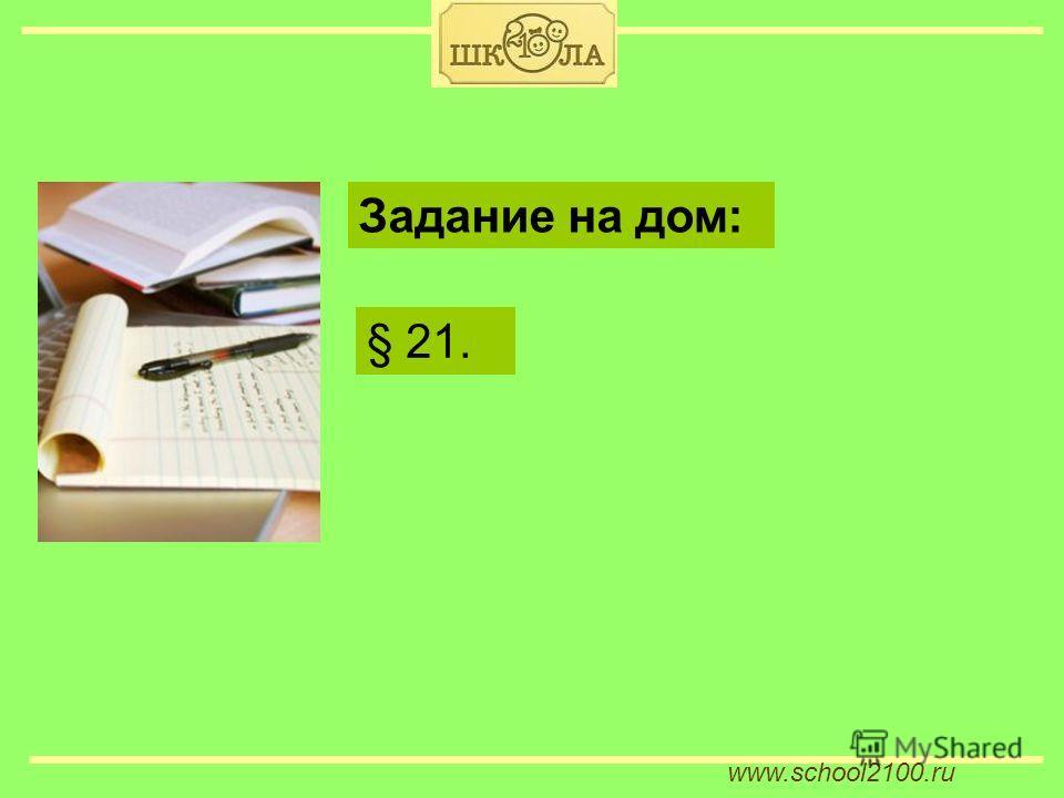 www.school2100.ru § 21. Задание на дом: