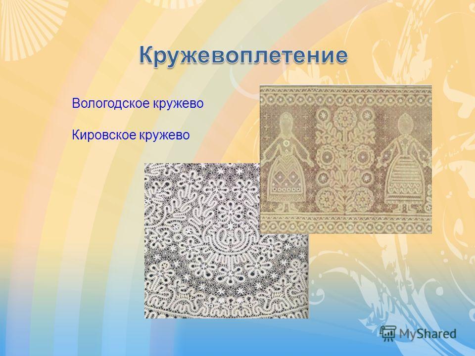 Вологодское кружево Кировское кружево