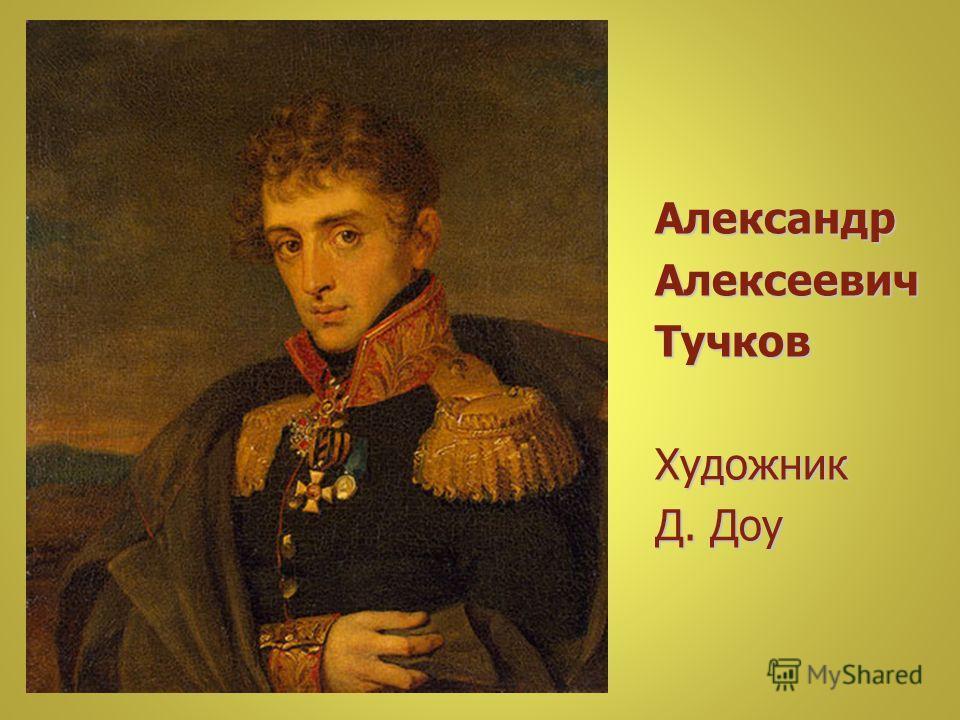 АлександрАлексеевичТучковХудожник Д. Доу