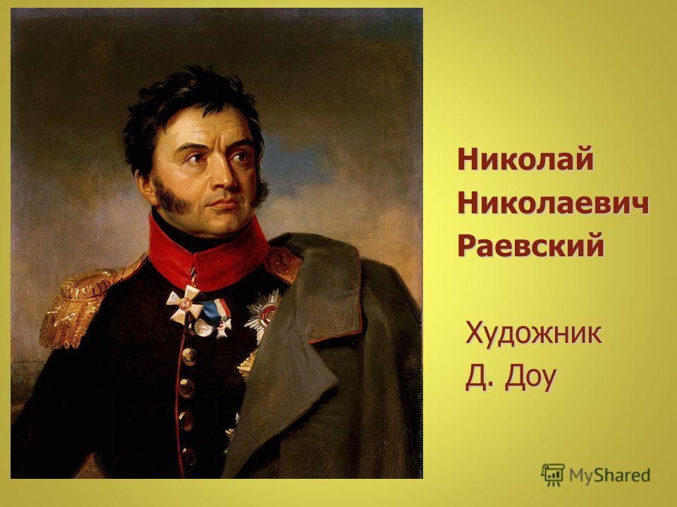 НиколайНиколаевичРаевский Художник Художник Д. Доу Д. Доу