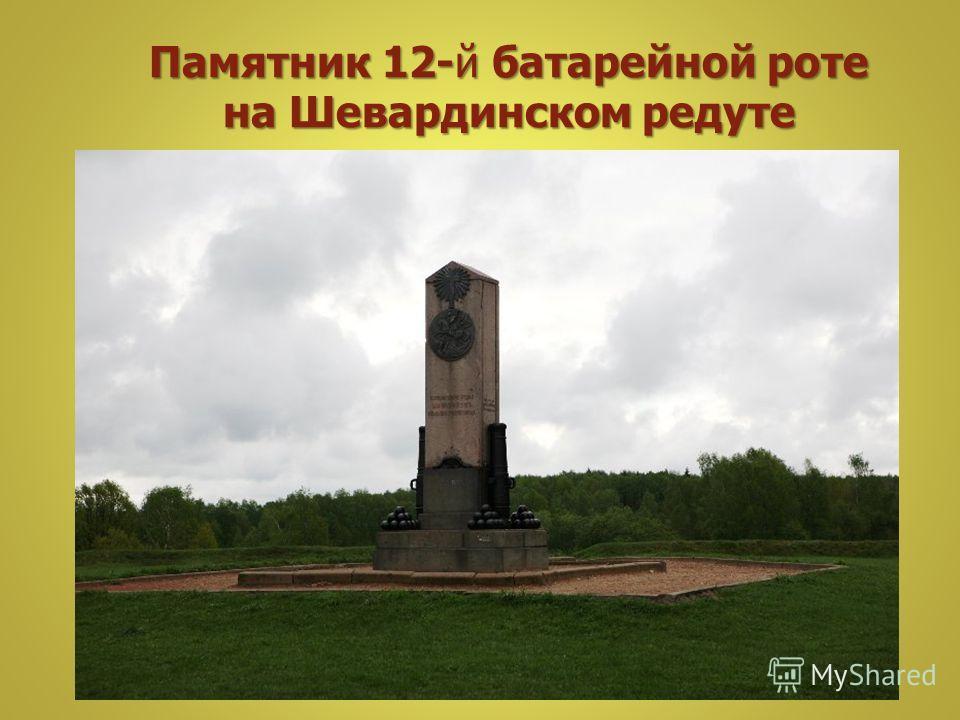 Памятник 12-й батарейной роте на Шевардинском редуте