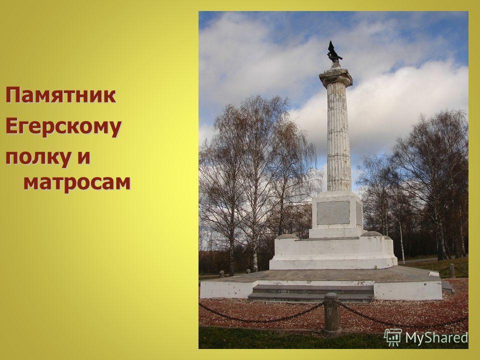 ПамятникЕгерскому полку и матросам
