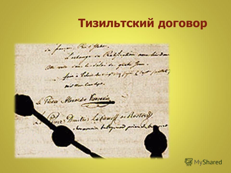 Тизильтский договор