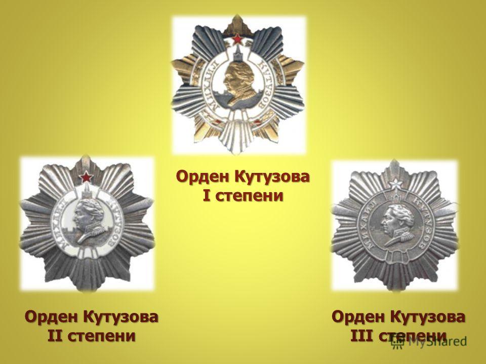 Орден Кутузова III степени Орден Кутузова II степени Орден Кутузова I степени