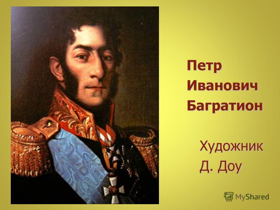ПетрИвановичБагратион Художник Художник Д. Доу Д. Доу
