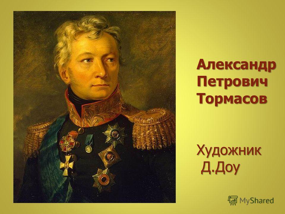 АлександрПетровичТормасовХудожник