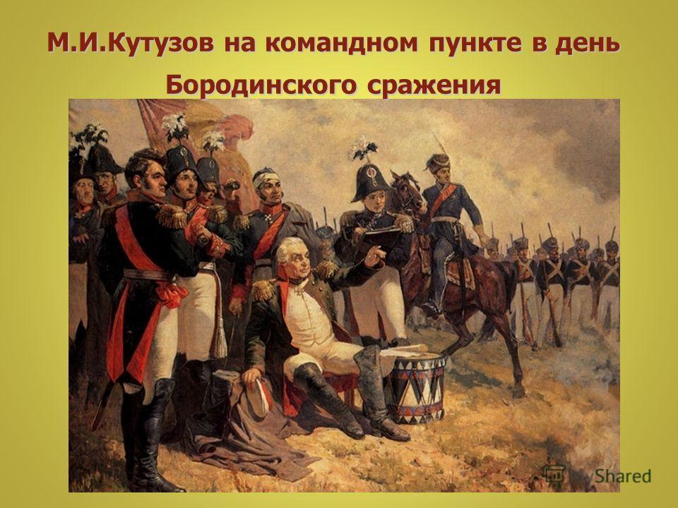 М.И.Кутузов на командном пункте в день Бородинского сражения М.И.Кутузов на командном пункте в день Бородинского сражения
