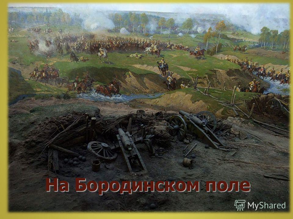 На Бородинском поле На Бородинском поле