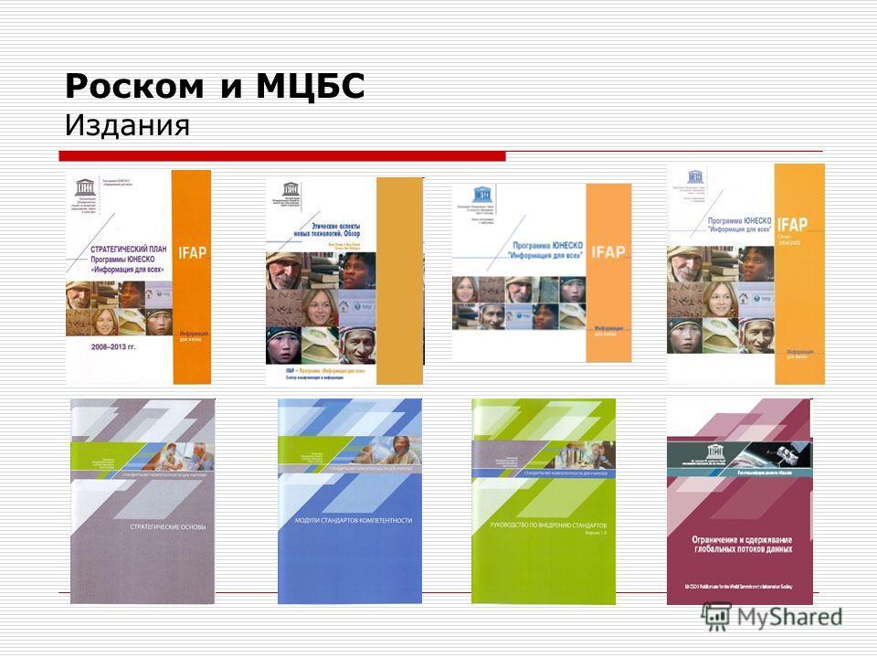 Роском и МЦБС Издания