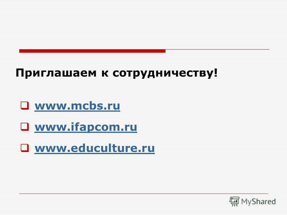 Приглашаем к сотрудничеству! www.mcbs.ru www.ifapcom.ru www.educulture.ru