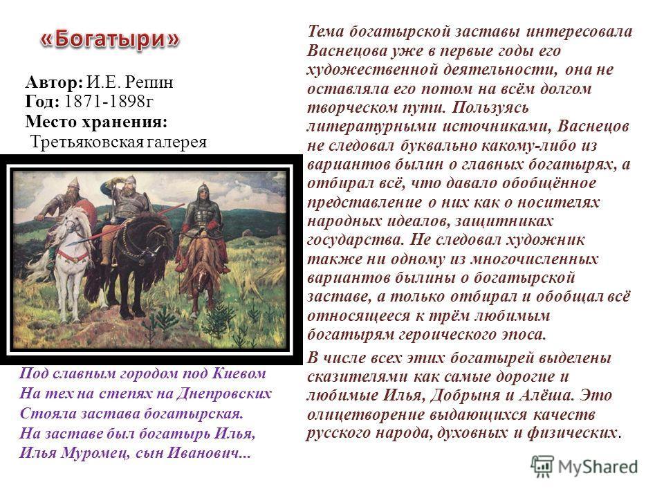 Тема богатырской заставы интересовала Васнецова уже в первые годы его художественной деятельности, она не оставляла его потом на всём долгом творческом пути. Пользуясь литературными источниками, Васнецов не следовал буквально какому-либо из вариантов