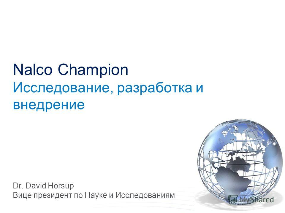 Confidential Nalco Champion Исследование, разработка и внедрение Dr. David Horsup Вице президент по Науке и Исследованиям