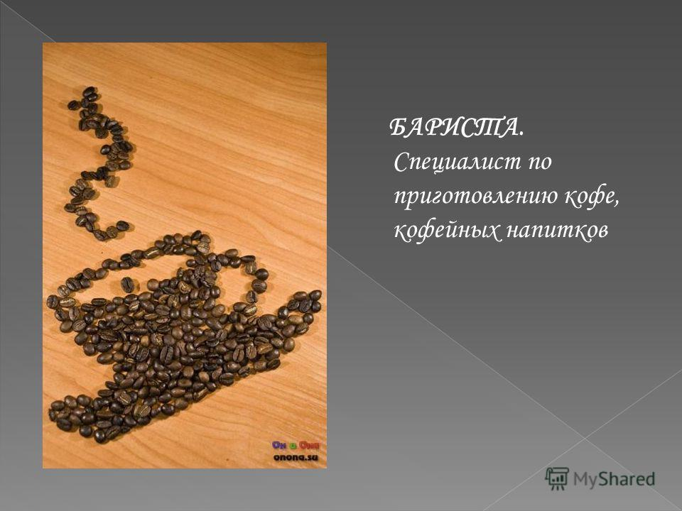 БАРИСТА. Специалист по приготовлению кофе, кофейных напитков