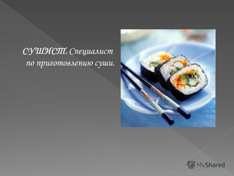 СУШИСТ. Специалист по приготовлению суши.