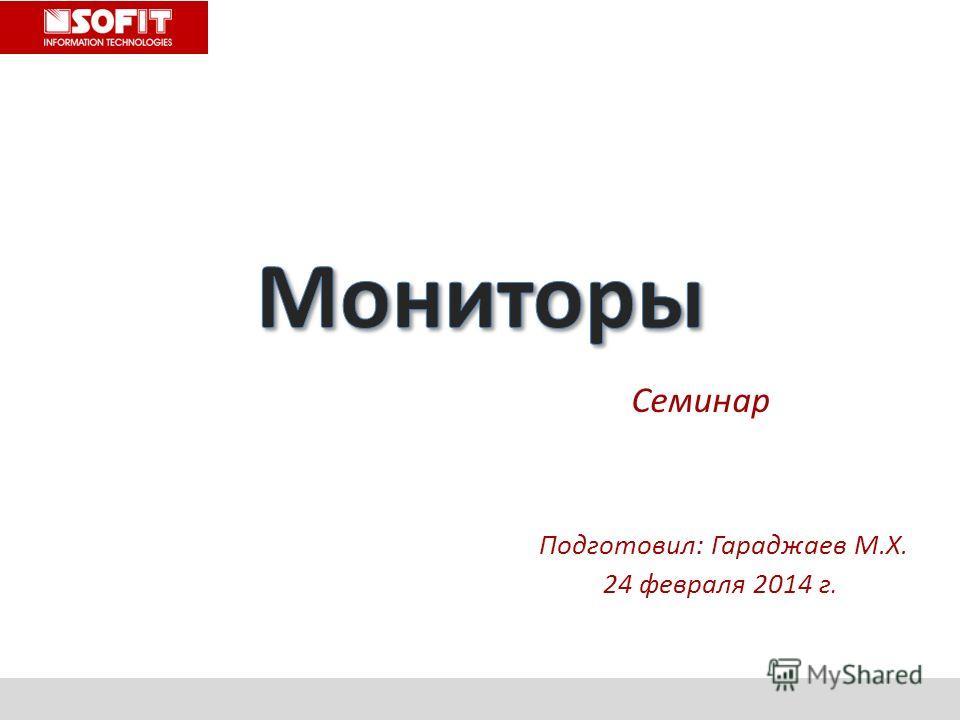 Семинар Подготовил: Гараджаев М.Х. 24 февраля 2014 г.