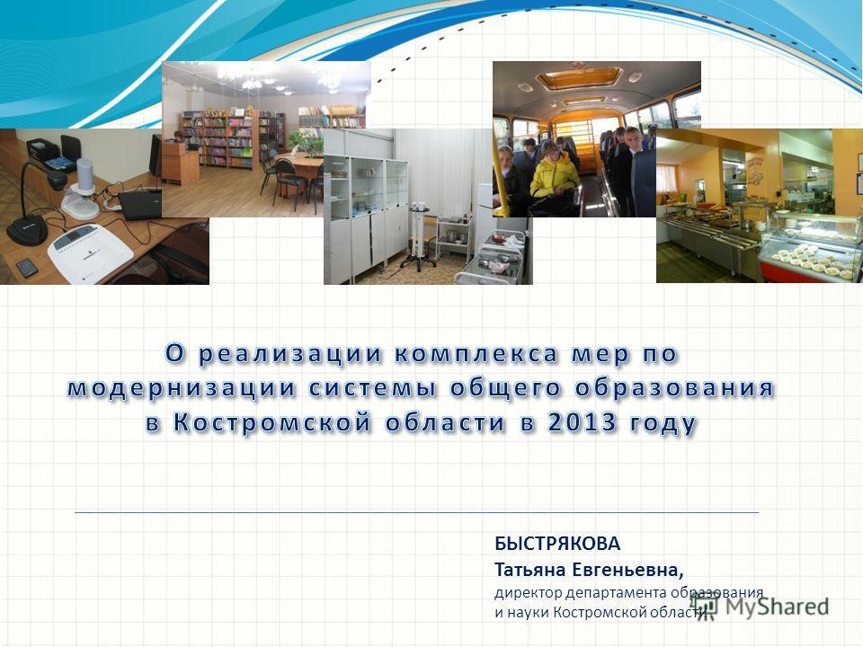 БЫСТРЯКОВА Татьяна Евгеньевна, директор департамента образования и науки Костромской области