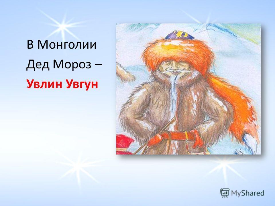 В Монголии Дед Мороз – Увлин Увгун