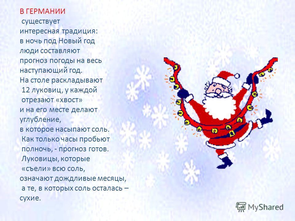 В ГЕРМАНИИ существует интересная традиция: в ночь под Новый год люди составляют прогноз погоды на весь наступающий год. На столе раскладывают 12 луковиц, у каждой отрезают «хвост» и на его месте делают углубление, в которое насыпают соль. Как только