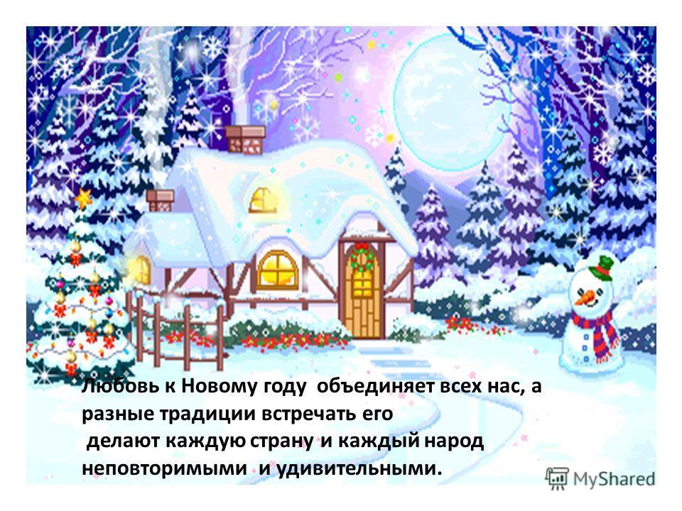 Любовь к Новому году объединяет всех нас, а разные традиции встречать его делают каждую страну и каждый народ неповторимыми и удивительными.