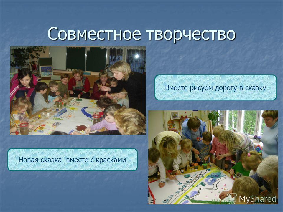 Совместное творчество Новая сказка вместе с красками Вместе рисуем дорогу в сказку