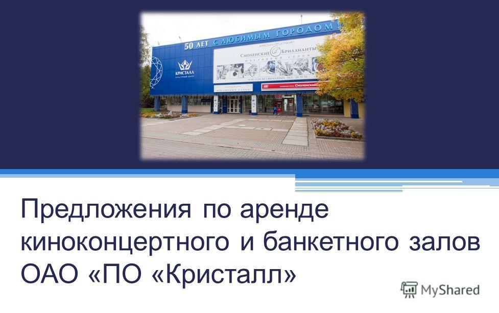 Предложения по аренде киноконцертного и банкетного залов ОАО «ПО «Кристалл»
