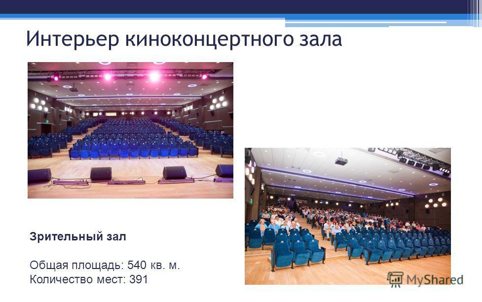Интерьер киноконцертного зала Зрительный зал Общая площадь: 540 кв. м. Количество мест: 391