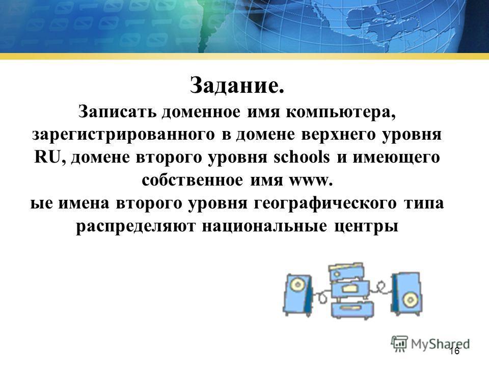 Домашнее задание: 1.Изучить новый материал § 5.1.1, 5.1.2. 2.Подготовиться к тесту по теме: Адресация и передача информации в сети Интернет
